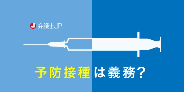 そもそも予防接種とは? 法律上、接種は義務づけられているの?