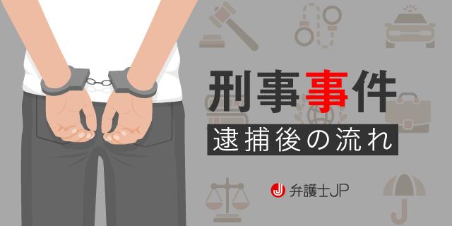 刑事事件で逮捕された後の流れを解説|逮捕・起訴・刑事裁判