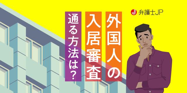 外国人が賃貸契約するのは難しい? 入居審査を通るための方法とは?