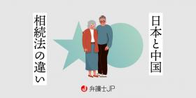 中国人の妻の相続にはどの国の法律が適用される?日本法と中国法の違い