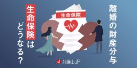 生命保険も離婚時の財産分与の対象になる? 価値はどう判断する?