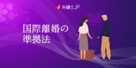外国人と日本人の離婚手続きの進め方と注意点を解説