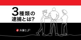 暴行罪で現行犯逮捕されるケースとは? 逮捕の種類と逮捕後の流れ
