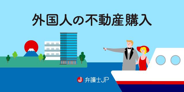 外国人が日本で不動産購入する場合の注意点を解説