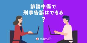 インターネット上での誹謗中傷に対して刑事告訴はできる?