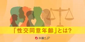 日本の性交同意年齢は13歳からなのか?