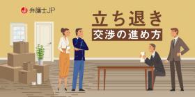 賃借人に立ち退きを求める場合の交渉はどうする? 手順などについて解説