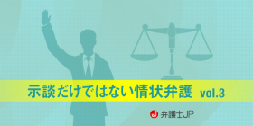 ライブな刑事裁判で有利な事実認定に導け ~示談だけではない情状弁護~