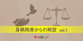 逮捕・勾留からの自由を勝ち取れ~身柄解放:基礎知識編~