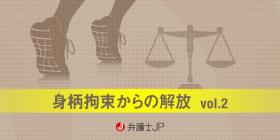 逮捕勾留からの自由を勝ち取れ ~身柄解放:証拠集め編~