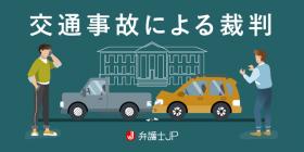 交通事故を起こしてしまった! 刑事裁判・民事裁判の流れを解説