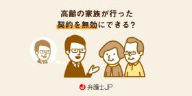 高齢者である家族が締結した契約の無効を主張することはできる?