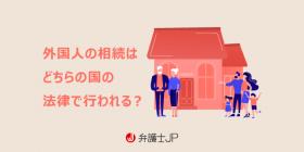 日本に住む外国人が亡くなったら、相続はどうなる?
