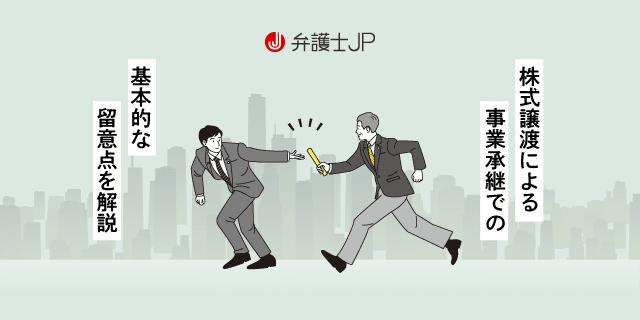 株式譲渡を利用した事業承継のメリット・デメリットと留意点