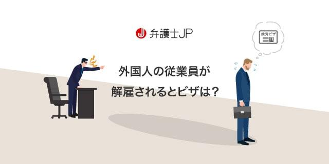 外国人が解雇された場合、ビザはどうなる? 更新方法・注意点を解説