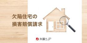 購入した家が欠陥住宅だったとき、損害賠償請求はできるのか?