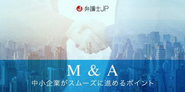 中小企業のM&Aを成功させるポイントや注意点を解説