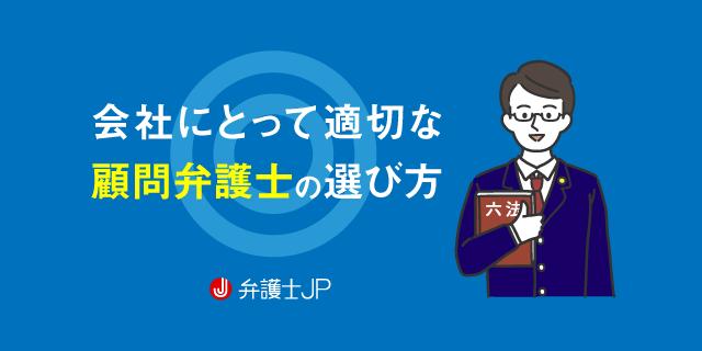 顧問弁護士を利用するメリットは? 活用方法や選び方などを紹介。