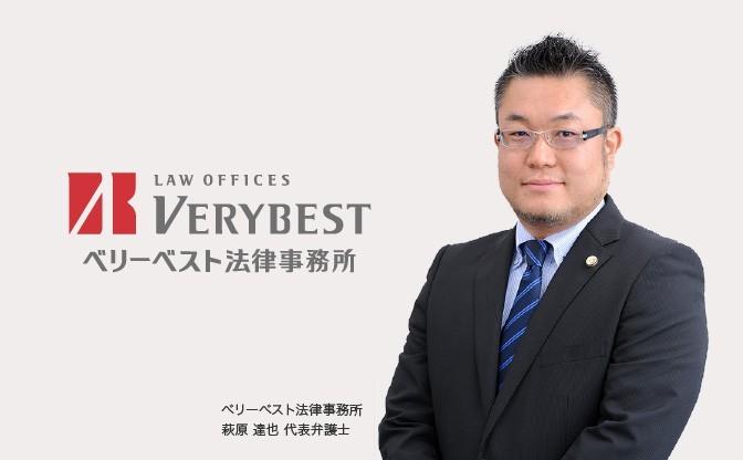 ベリーベスト法律事務所 画像01