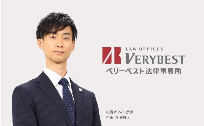 ベリーベスト法律事務所 札幌オフィス 画像01