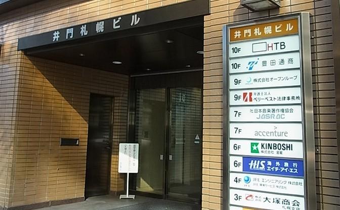 ベリーベスト法律事務所 札幌オフィス 画像02