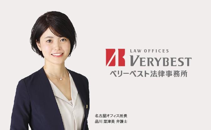 ベリーベスト法律事務所 名古屋オフィス 画像01