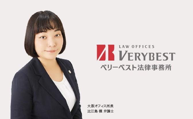 ベリーベスト法律事務所 大阪オフィス 画像01