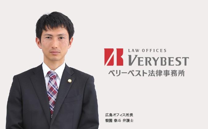 ベリーベスト法律事務所 広島オフィス 画像01