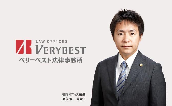 ベリーベスト法律事務所 福岡オフィス 画像01