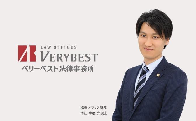 ベリーベスト法律事務所 横浜オフィス 画像01