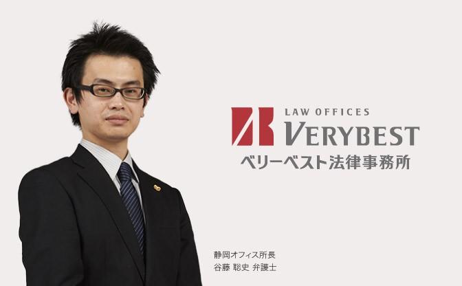ベリーベスト法律事務所 静岡オフィス 画像01