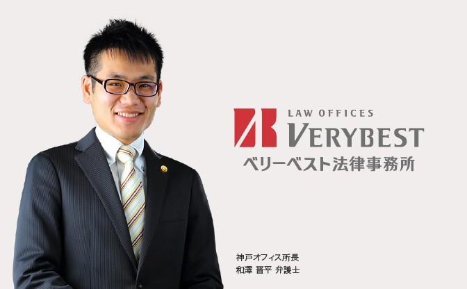 ベリーベスト法律事務所 神戸オフィス 画像01