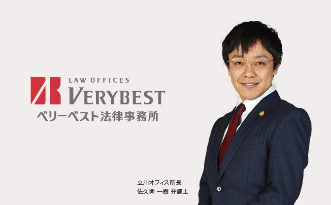 ベリーベスト法律事務所 立川オフィス 画像01