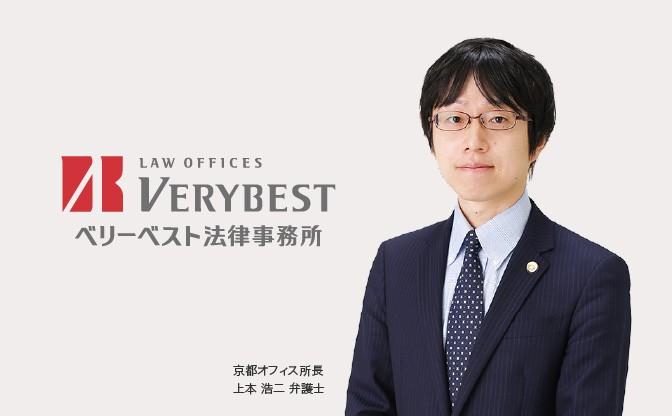 ベリーベスト法律事務所 京都オフィス 画像01