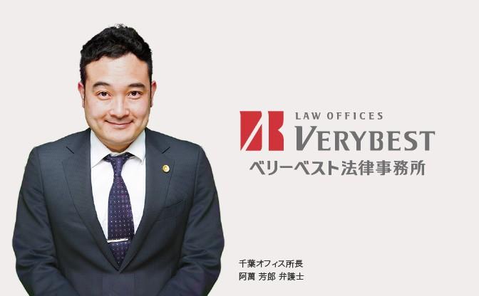 ベリーベスト法律事務所 千葉オフィス 画像01