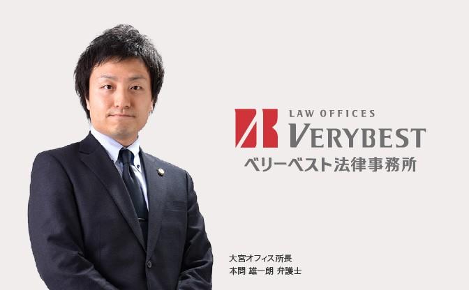 ベリーベスト法律事務所 大宮オフィス 画像01
