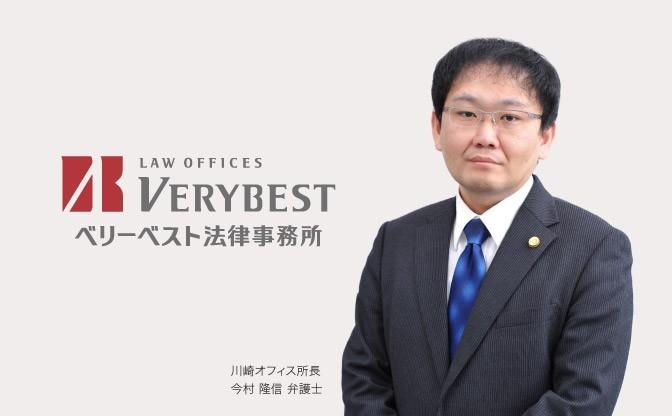 ベリーベスト法律事務所 川崎オフィス 画像01