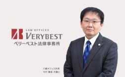 ベリーベスト法律事務所 川崎オフィス