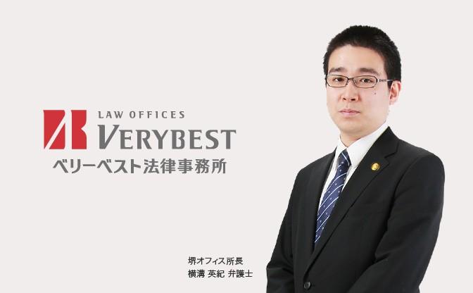 ベリーベスト法律事務所 堺オフィス 画像01