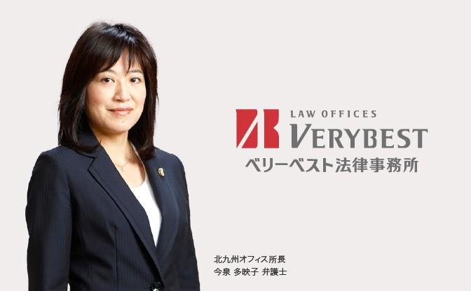 ベリーベスト法律事務所 北九州オフィス 画像01