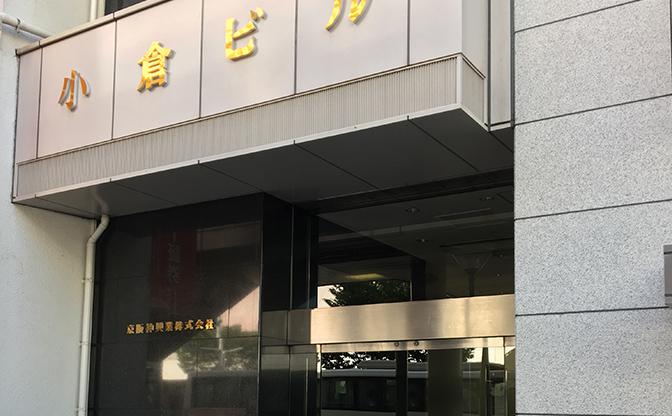 ベリーベスト法律事務所 北九州オフィス 画像02