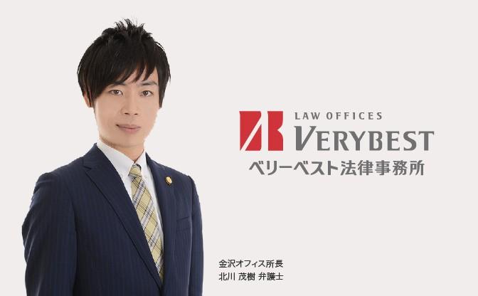 ベリーベスト法律事務所 金沢オフィス 画像01