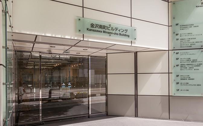 ベリーベスト法律事務所 金沢オフィス 画像02