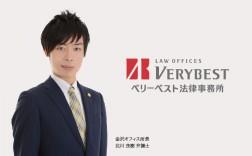 ベリーベスト法律事務所 金沢オフィス