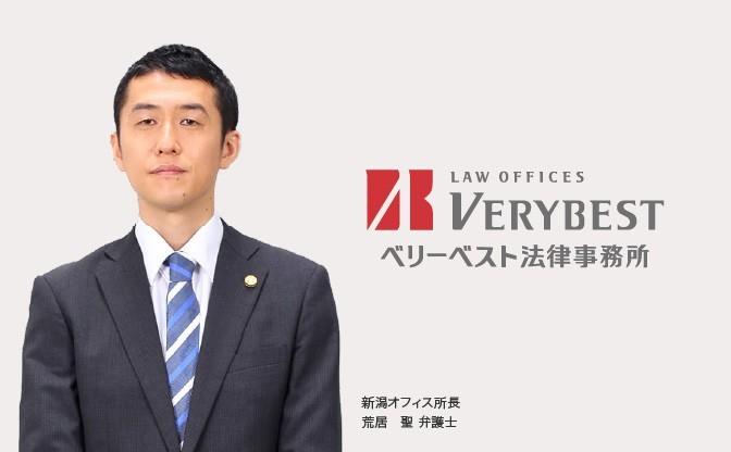 ベリーベスト法律事務所 新潟オフィス 画像01