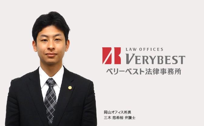 ベリーベスト法律事務所 岡山オフィス 画像01