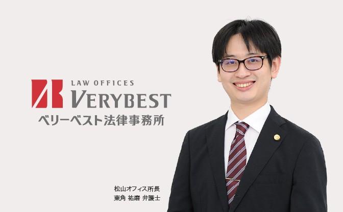 ベリーベスト法律事務所 松山オフィス 画像01
