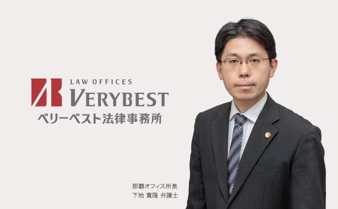 ベリーベスト法律事務所 那覇オフィス 画像01