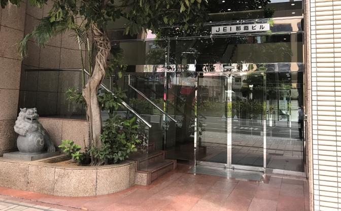 ベリーベスト法律事務所 那覇オフィス 画像02