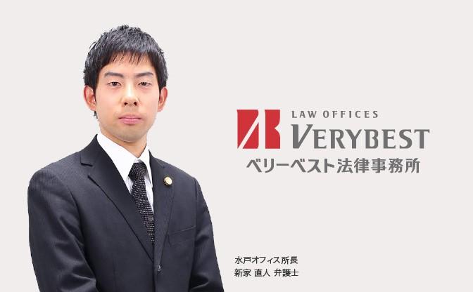 ベリーベスト法律事務所 水戸オフィス 画像01